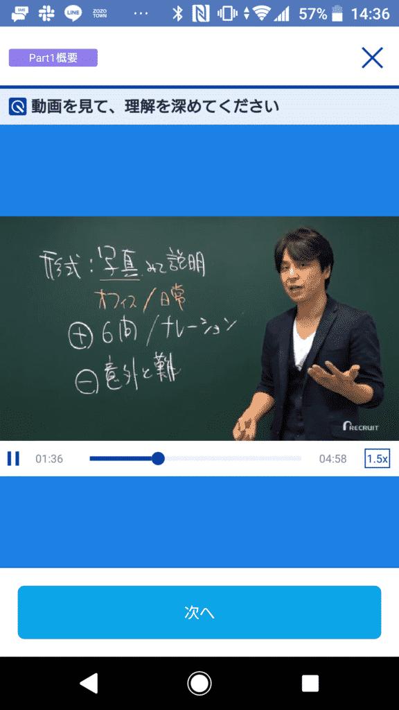 スタディサプリTOEIC対策内の動画講義の様子。どのように講義が受けられるかを紹介。