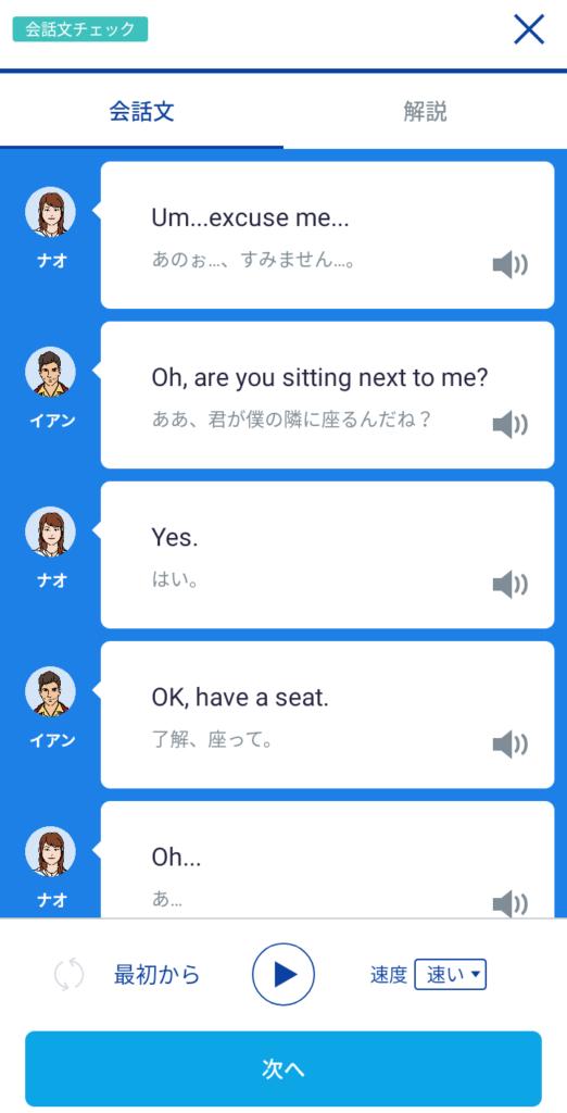 スタディサプリ新日常英会話コースの会話文チェックの画面を紹介。