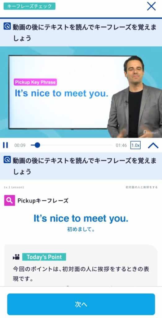 スタディサプリ新日常英会話コースのキーフレーズチェックの画面を紹介。ネイティブ講師が、覚えておきたい便利なフレーズを解説してくれる。