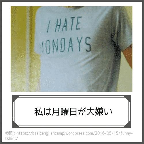 英語で書かれた面白いTシャツプリントの説明:「私は月曜日が大嫌い」