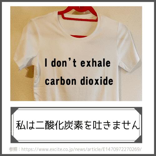 英語で書かれた面白いTシャツプリントの説明:ア私は二酸化炭素を吐きません