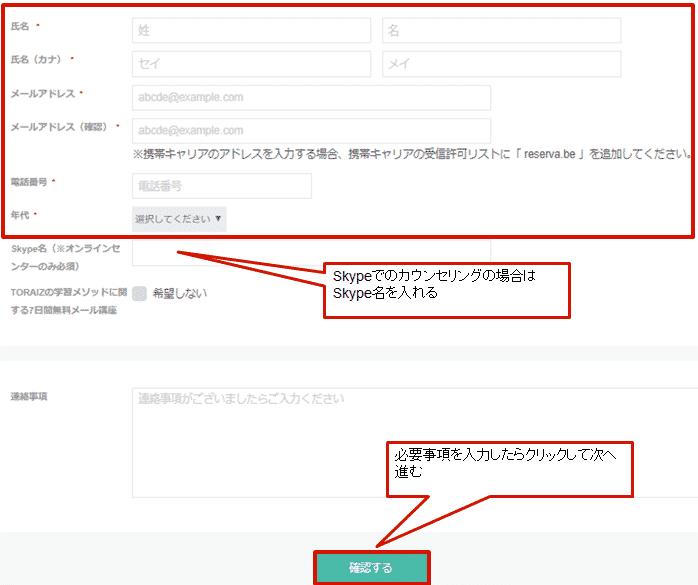 TORAIZの無料カウンセリングの登録方法。ステップ6:必要事項を入力
