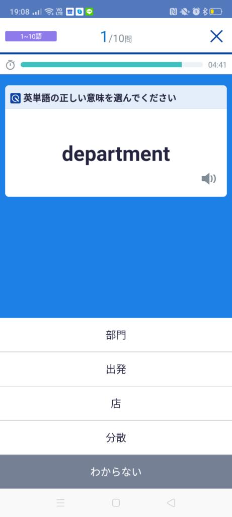 スタディサプリの単語勉強画面がどのようになっているか説明。とても直感的で、ゲーム感覚で問題を解ける。