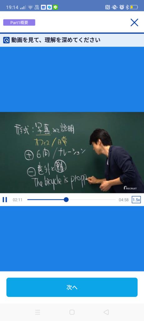 スタディサプリ パーフェクト講義(TOEIC)で、関先生が解説している動画の紹介。
