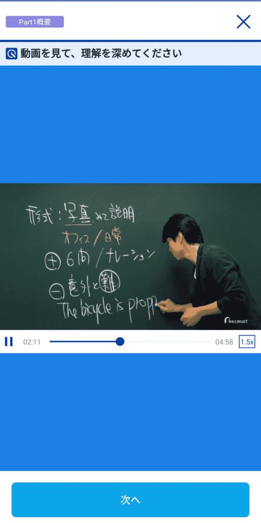 スタディサプリ パーフェクト講義(TOEIC)で、関先生が解説している動画の紹介。パート1でよく出るシーンを解説。
