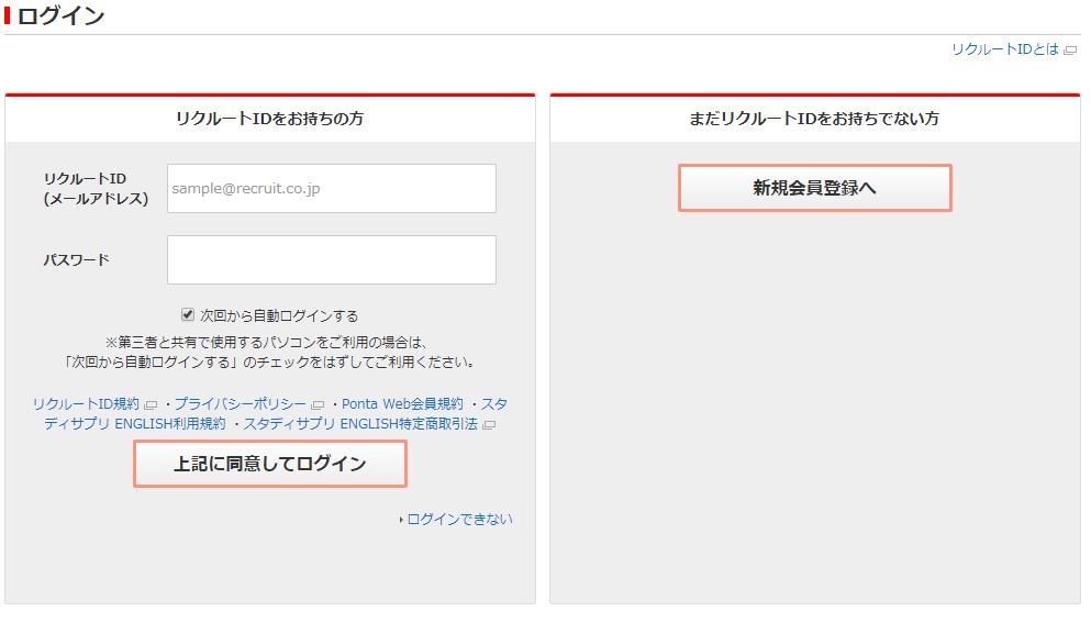 ホットペッパーIDでログインする画面を示している。IDを持っていない人は新規登録する必要がある。