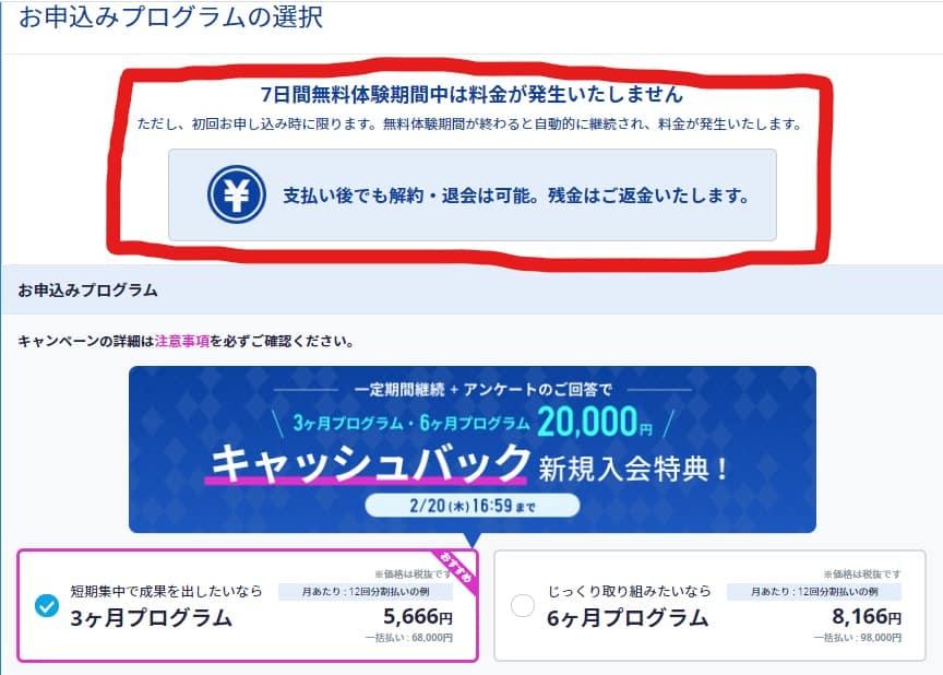 スタディサプリ toeic パs-おなるコーチプランで、受けたいコースを選ぶ画面を説明。3か月コースには2万円キャッシュバックが付いてくる。