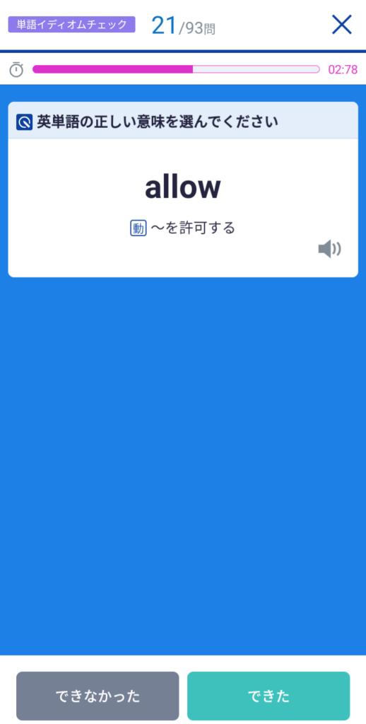 スタディサプリTOEICの単語集で同じ英単語に違う意味が表示されることを説明。こちらの画像では、allowの意味が「~を許可にする」になっている