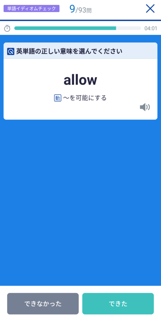 スタディサプリTOEICの単語集で同じ英単語に違う意味が表示されることを説明。こちらの画像では、allowの意味が~を可能にするになっている