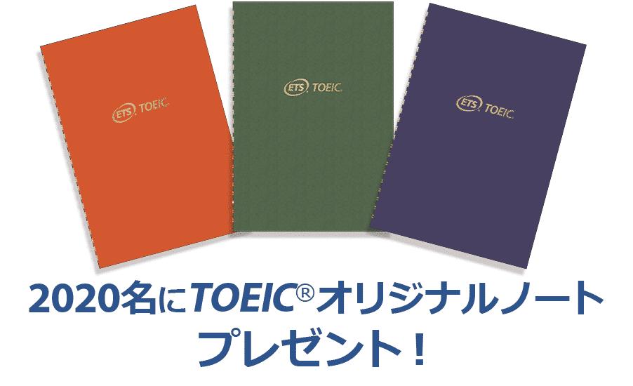 TOEIC模試のTwitterキャンペーンで当選したらもらえるノート。3色展開で、表紙にTOEICの文字がある